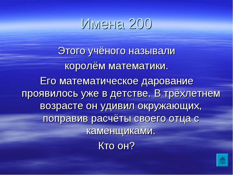 Имена 200 Этого учёного называли королём математики. Его математическое даров...