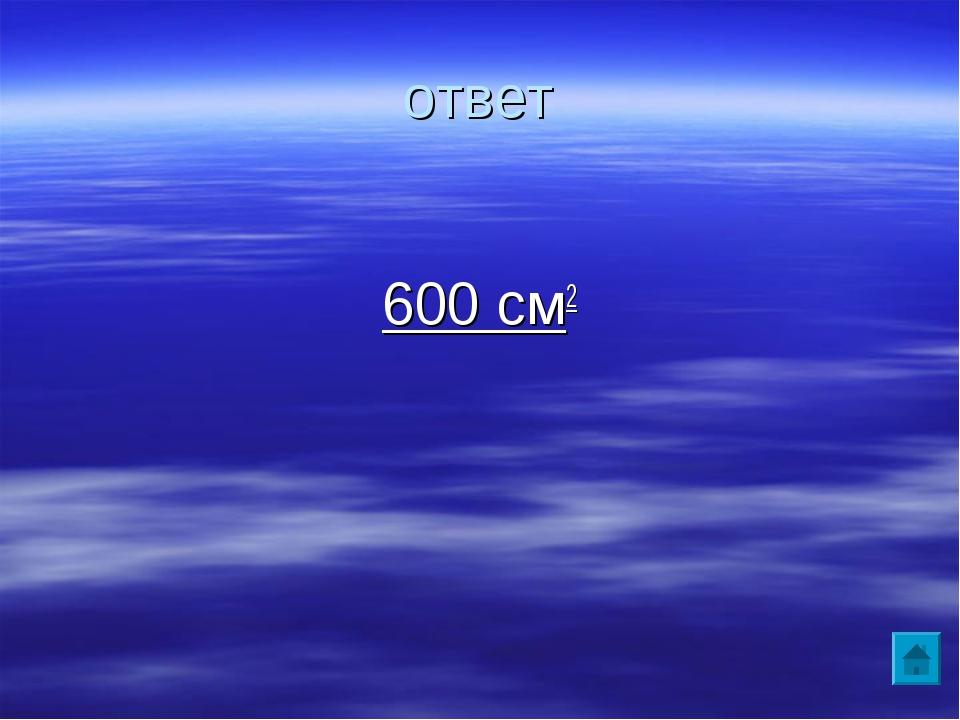 ответ 600 см2