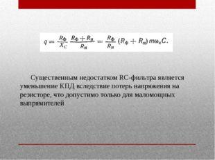 Существенным недостатком RC-фильтра является уменьшение КПД вследствие потер
