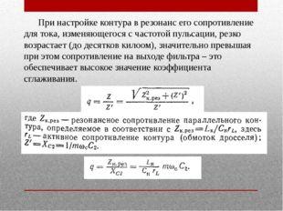 При настройке контура в резонанс его сопротивление для тока, изменяющегося с