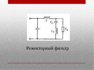 Режекторный фильтр