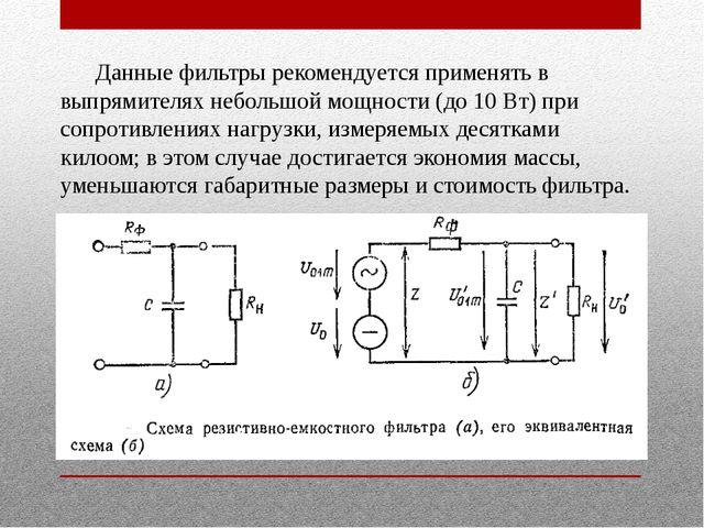 Данные фильтры рекомендуется применять в выпрямителях небольшой мощности (до...