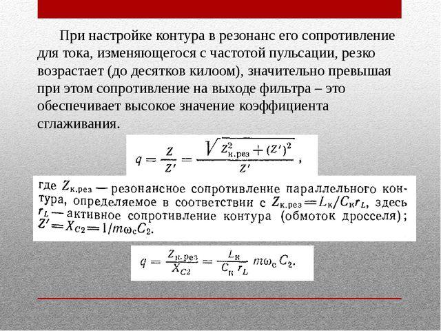 При настройке контура в резонанс его сопротивление для тока, изменяющегося с...