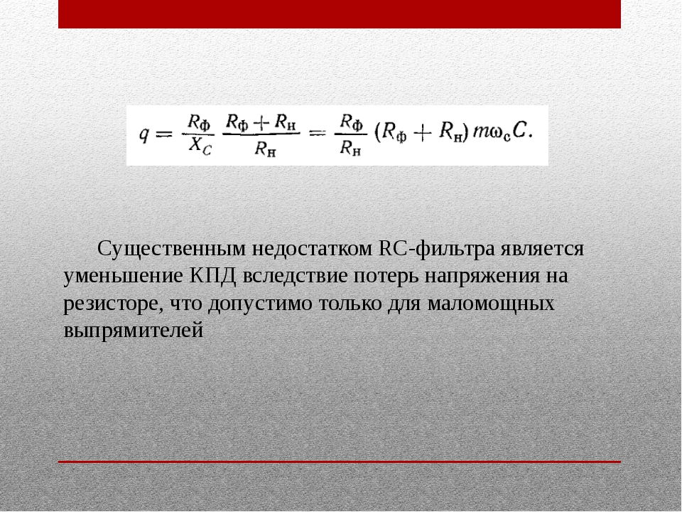 Существенным недостатком RC-фильтра является уменьшение КПД вследствие потер...