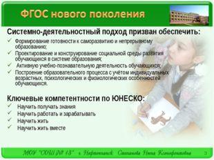 Формирование готовности к саморазвитию и непрерывному образованию; Проектиров