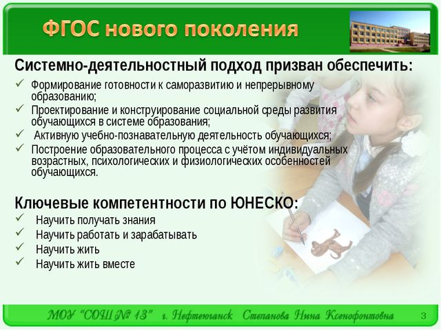 Формирование готовности к саморазвитию и непрерывному образованию; Проектиров...