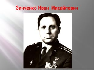 Зинченко Иван Михайлович