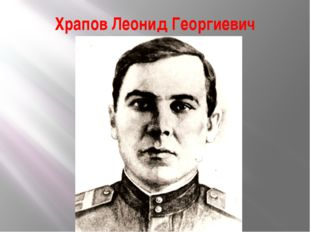 Храпов Леонид Георгиевич