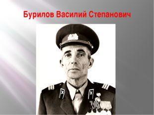 Бурилов Василий Степанович