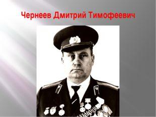 Чернеев Дмитрий Тимофеевич