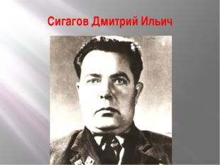 Сигагов Дмитрий Ильич