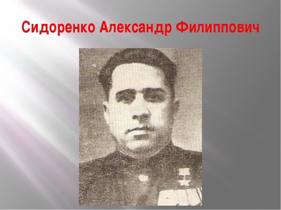Сидоренко Александр Филиппович