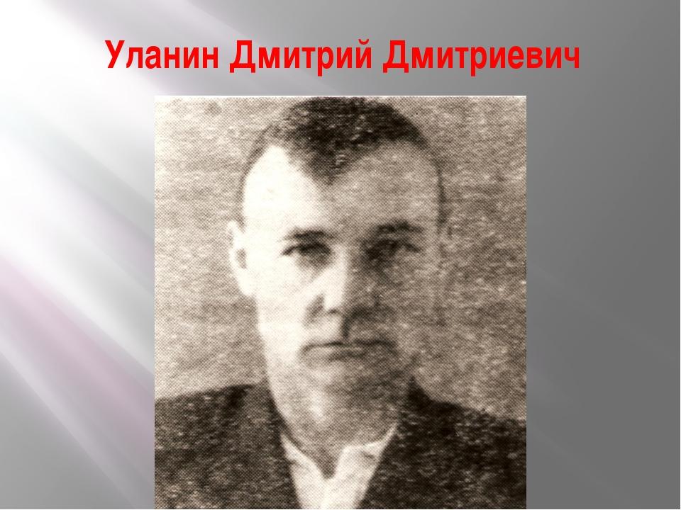Уланин Дмитрий Дмитриевич