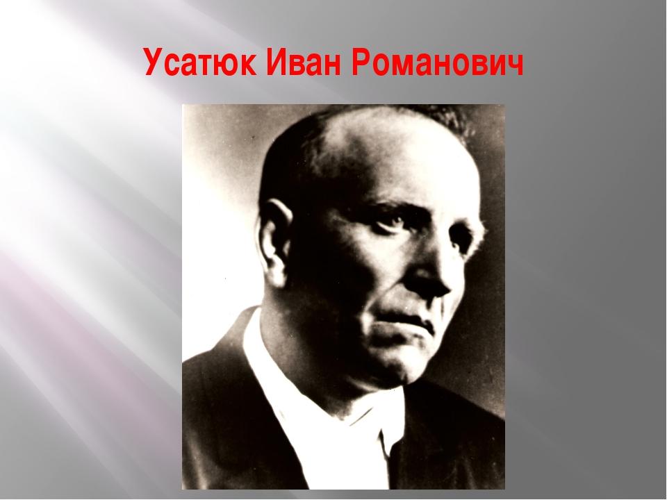 Усатюк Иван Романович