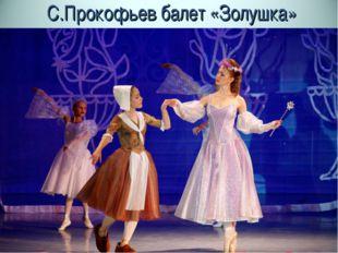 С.Прокофьев балет «Золушка»