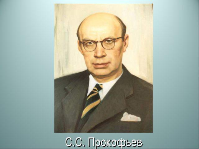 С.С. Прокофьев