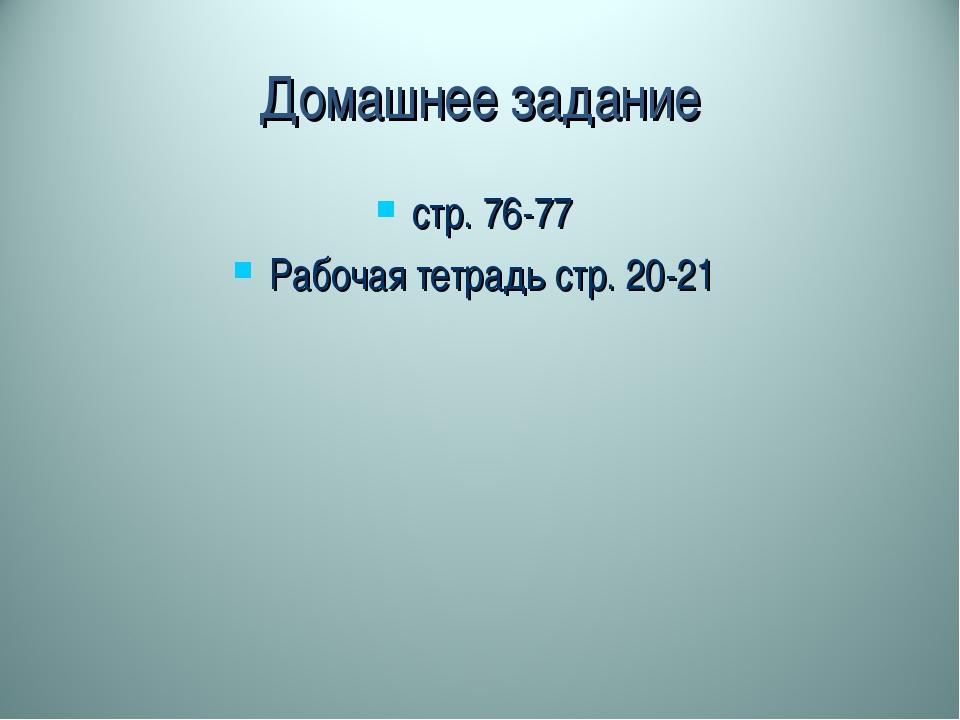 Домашнее задание стр. 76-77 Рабочая тетрадь стр. 20-21