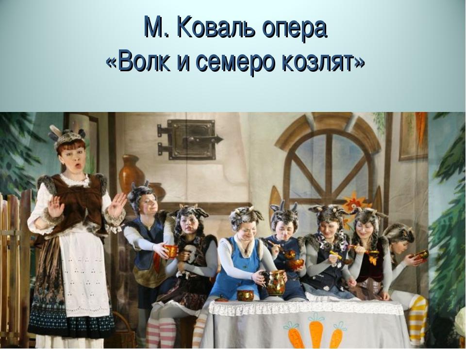 М. Коваль опера «Волк и семеро козлят»