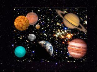 «Это планеты!!! И какие они все разные» подумал звездочет