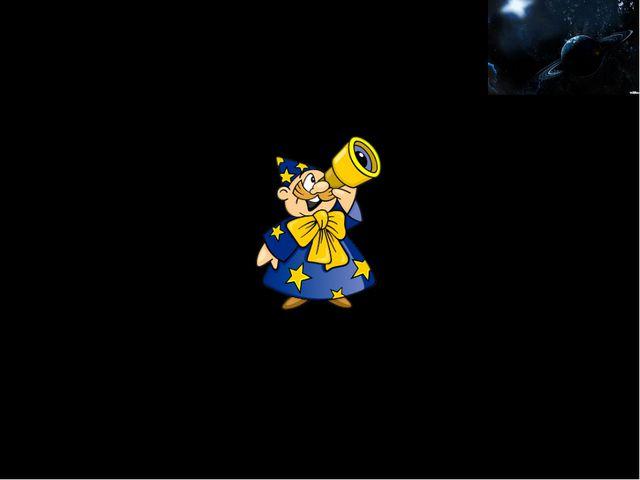 Звездочет посмотрел в свой телескоп