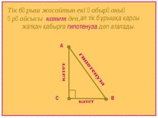 А В С Тік бұрыш жасайтын екі қабырғаның әрқайсысы катет деп, ал тік бұрышқа қ
