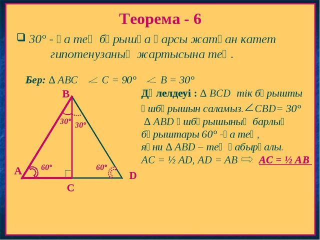 Теорема - 6 30° - қа тең бұрышқа қарсы жатқан катет гипотенузаның жартысына т...