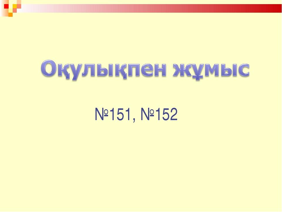 №151, №152