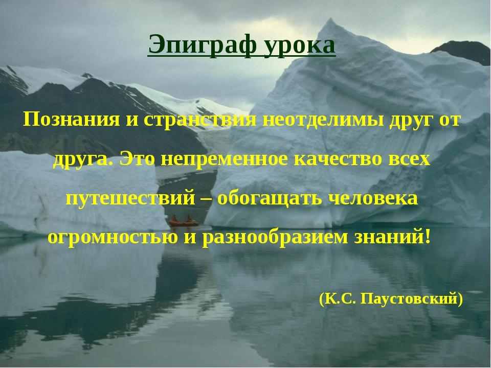 Эпиграф урока Познания и странствия неотделимы друг от друга. Это непременное...