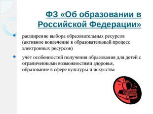 ФЗ «Об образовании в Российской Федерации» расширение выбора образовательных