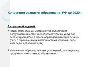 Концепция развития образования РФ до 2020 г. Актуальной задачей Поиск эффекти