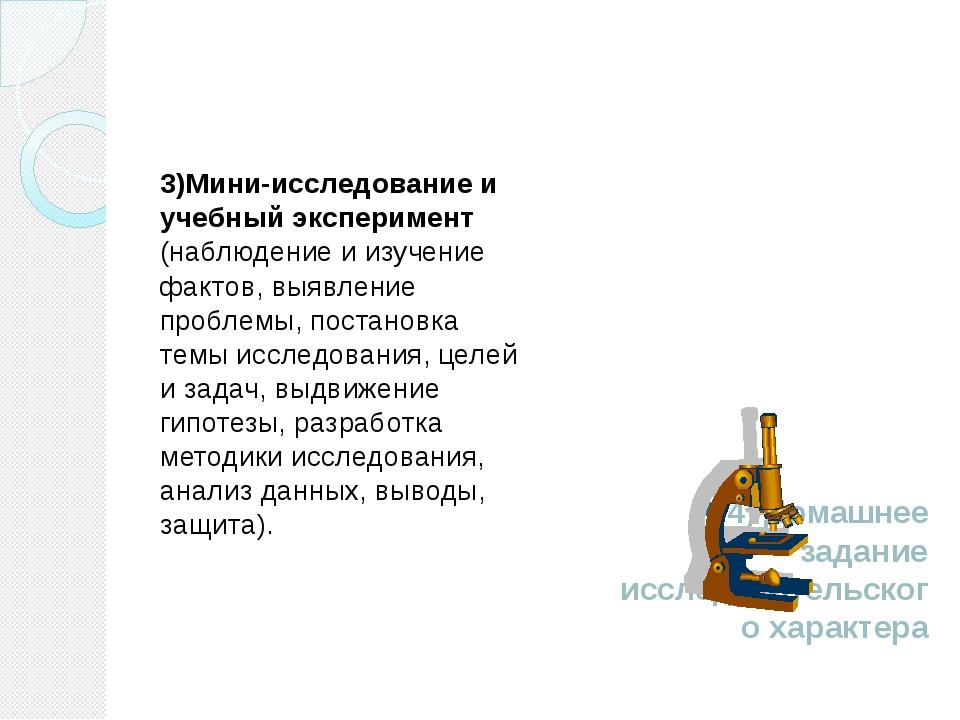 3)Мини-исследование и учебный эксперимент (наблюдение и изучение фактов, выя...