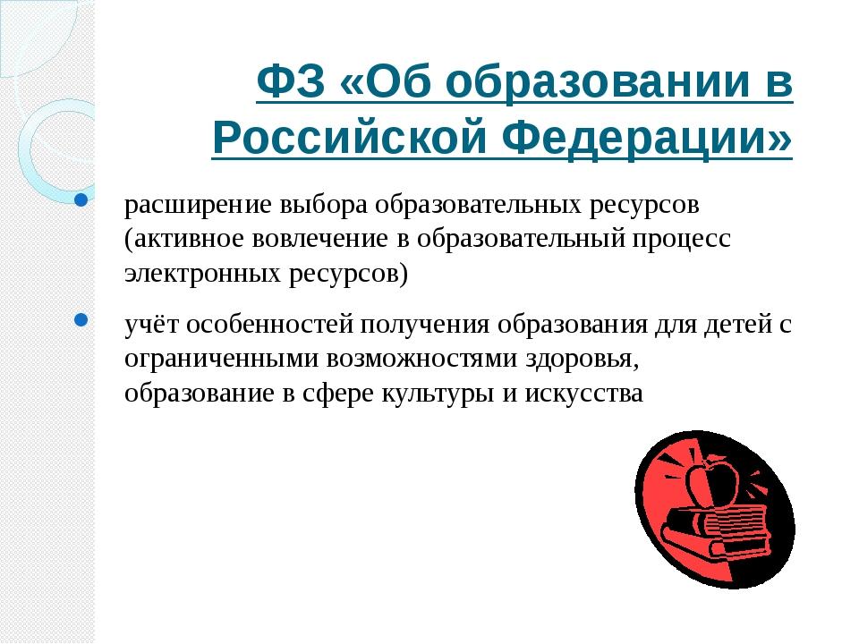 ФЗ «Об образовании в Российской Федерации» расширение выбора образовательных...