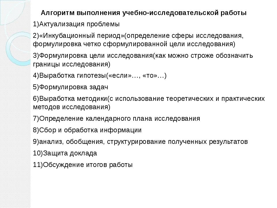 Алгоритм выполнения учебно-исследовательской работы 1)Актуализация проблемы...