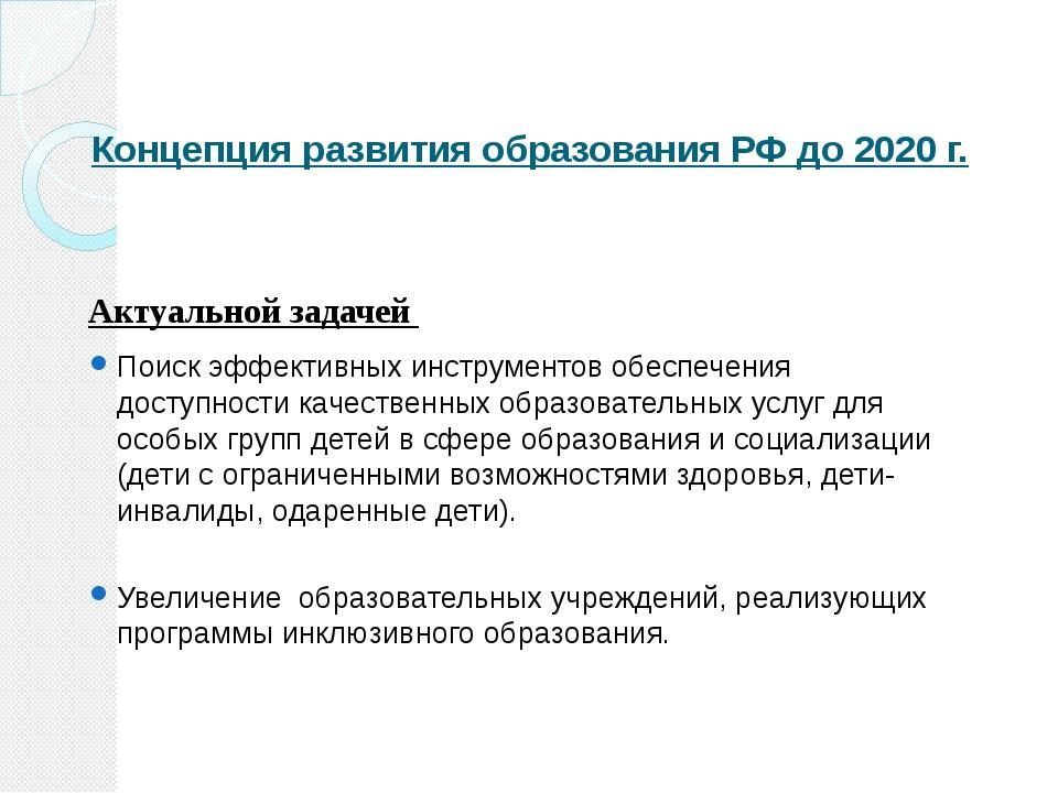 Концепция развития образования РФ до 2020 г. Актуальной задачей Поиск эффекти...