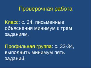 Проверочная работа Класс: с. 24, письменные объяснения минимум к трем задания