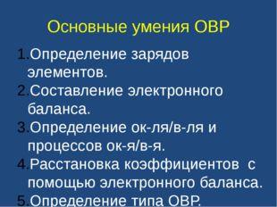 Основные умения ОВР Определение зарядов элементов. Составление электронного б