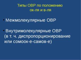 Типы ОВР по положению ок-ля и в-ля Межмолекулярные ОВР Внутримолекулярные ОВР