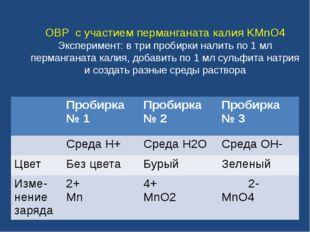 ОВР с участием перманганата калия KMnO4 Эксперимент: в три пробирки налить по