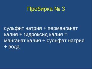 Пробирка № 3 сульфит натрия + перманганат калия + гидроксид калия = манганат