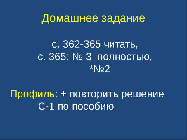 Домашнее задание с. 362-365 читать, с. 365: № 3 полностью, *№2 Профиль: + по...