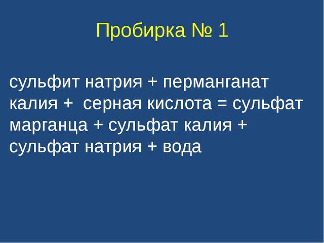 Пробирка № 1 сульфит натрия + перманганат калия + серная кислота = сульфат ма...