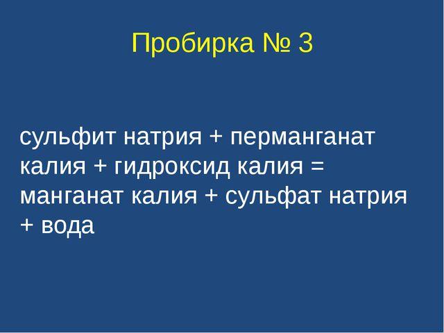 Пробирка № 3 сульфит натрия + перманганат калия + гидроксид калия = манганат...