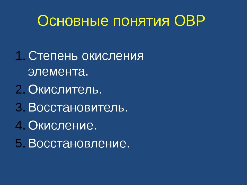 Основные понятия ОВР Степень окисления элемента. Окислитель. Восстановитель....