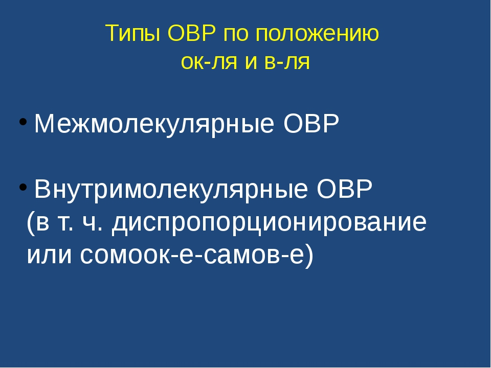Типы ОВР по положению ок-ля и в-ля Межмолекулярные ОВР Внутримолекулярные ОВР...
