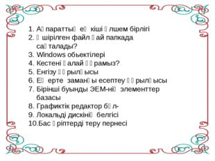 Ақпараттың ең кіші өлшем бірлігі Өшірілген файл қай папкада сақталады? Window