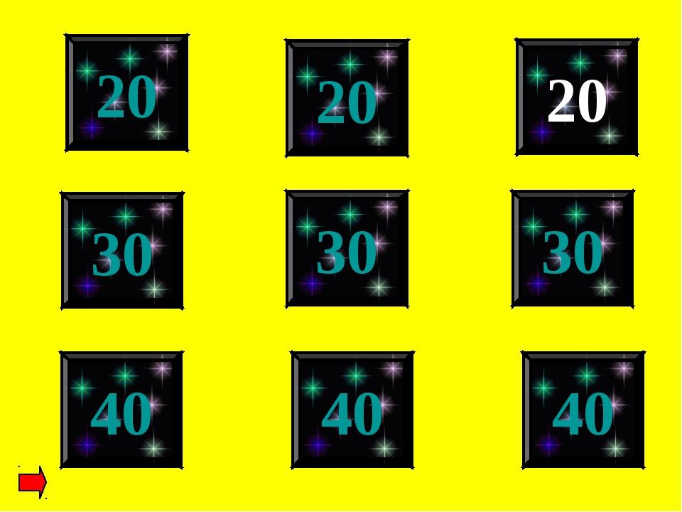20 30 40 20 20 30 40 40 30