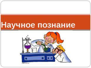 Научное познание