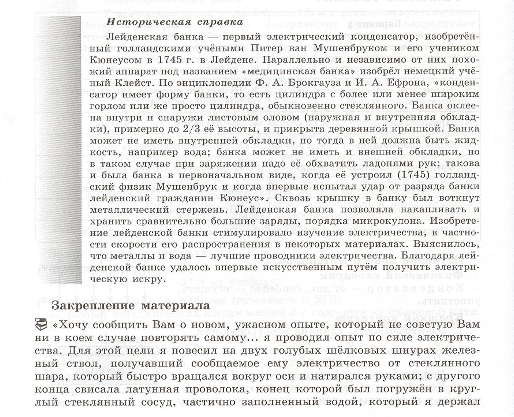 E:\Documents and Settings\Ученик\Local Settings\Temporary Internet Files\Content.Word\скан - 0001.jpg