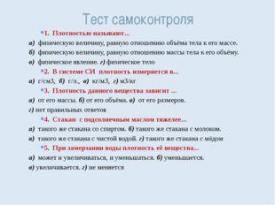 Тест самоконтроля 1. Плотностью называют… а) физическую величину, равную отно