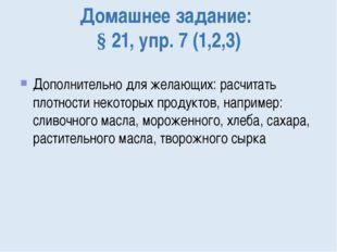 Домашнее задание: § 21, упр. 7 (1,2,3) Дополнительно для желающих: расчитать